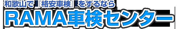 格安車検の和歌山RAMA車検センター